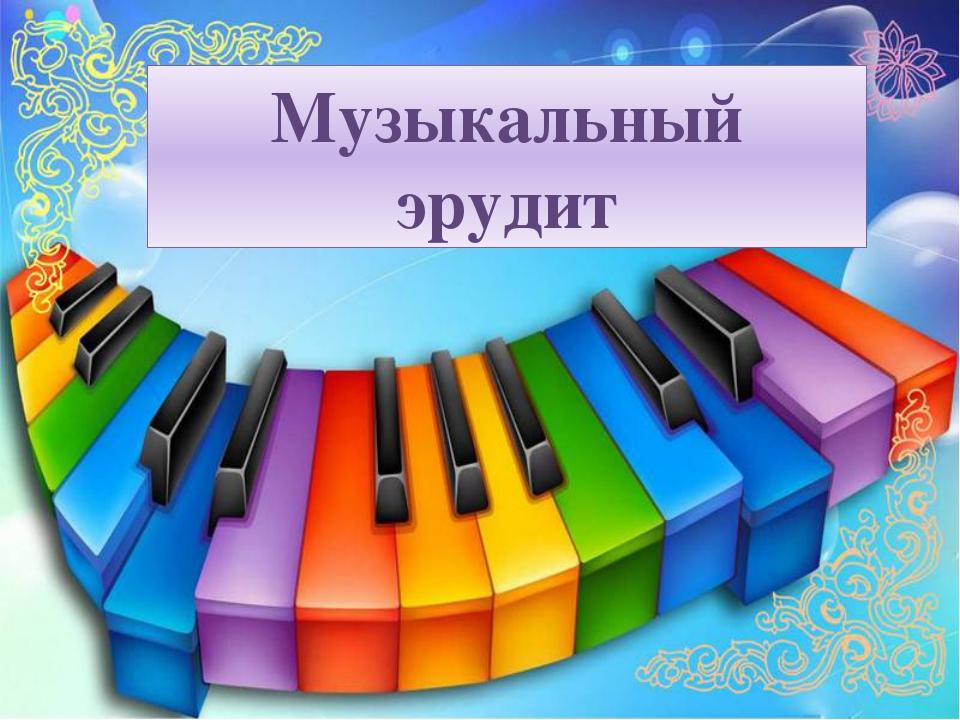 Музыкальный эрудит