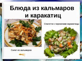 Блюда из кальмаров и каракатиц Салат из кальмаров Спагетти с чернилами карака