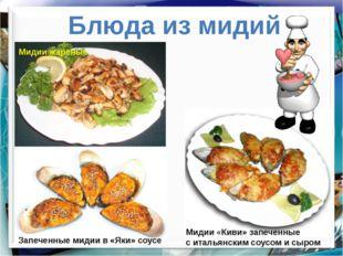 Блюда из мидий Мидии жареные Мидии «Киви» запеченные с итальянским соусом и с