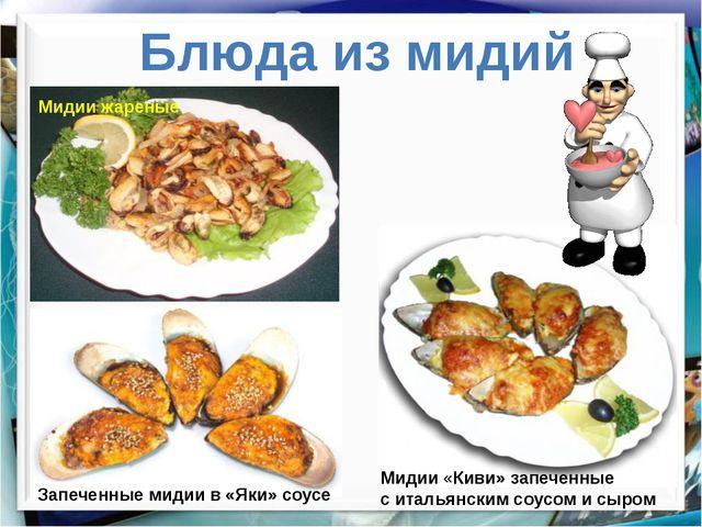 Блюда из мидий Мидии жареные Мидии «Киви» запеченные с итальянским соусом и с...