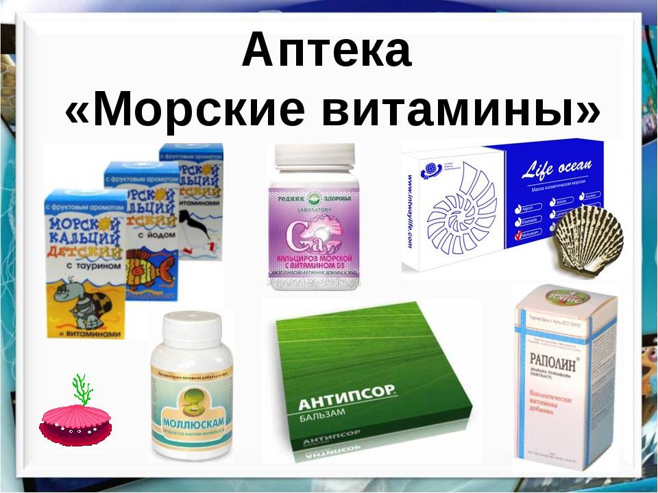 Аптека «Морские витамины»