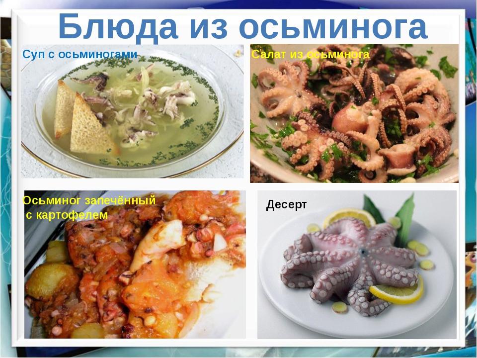 Блюда из осьминога Суп с осьминогами Салат из осьминога Осьминог запечённый с...