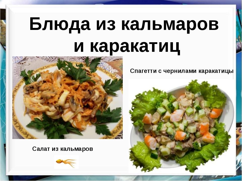 Блюда из кальмаров и каракатиц Салат из кальмаров Спагетти с чернилами карака...