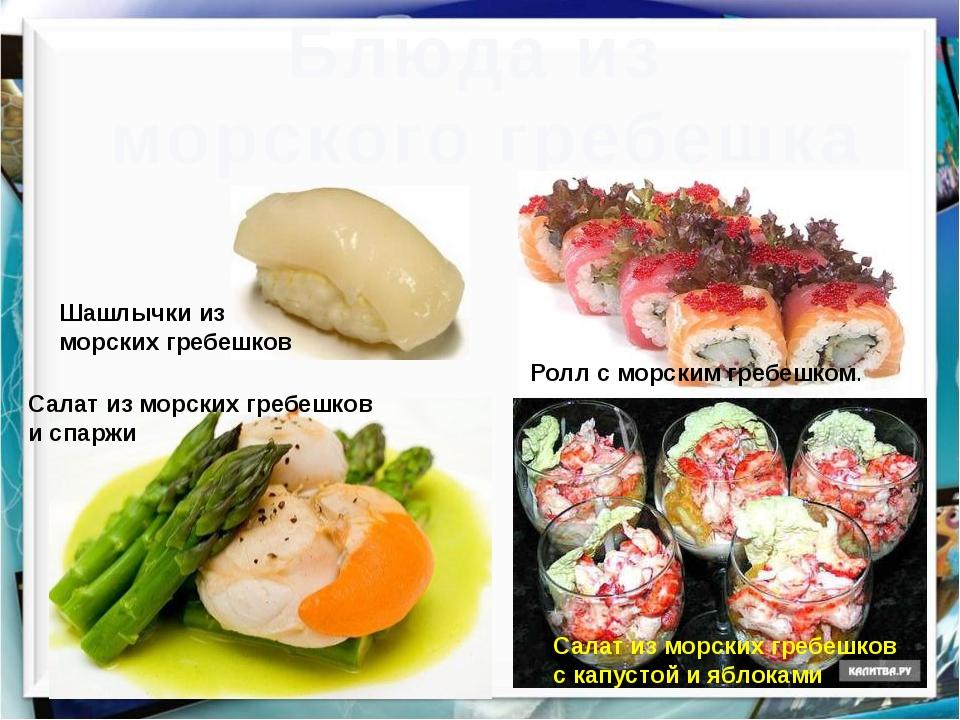 Блюда из морского гребешка Салат из морских гребешков с капустой и яблоками С...