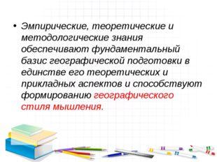 Эмпирические, теоретические и методологические знания обеспечивают фундамента