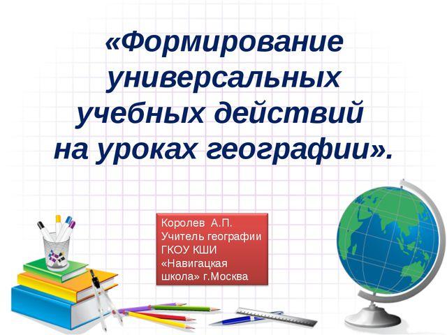 «Формирование универсальных учебных действий на уроках географии».