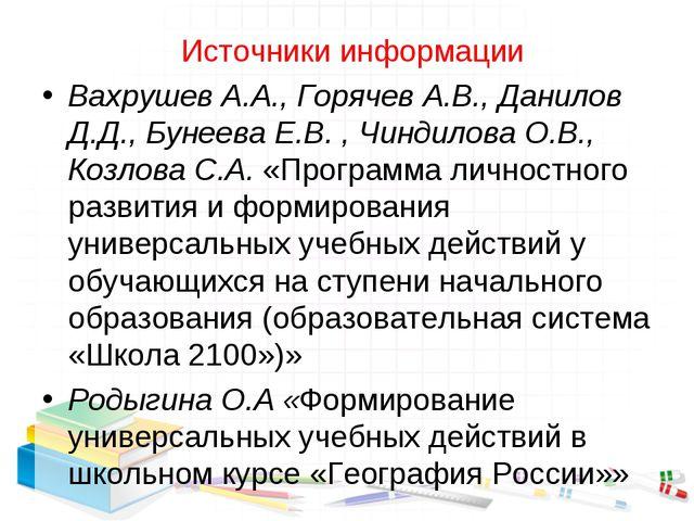 Источники информации Вахрушев А.А., Горячев А.В., Данилов Д.Д., Бунеева Е....
