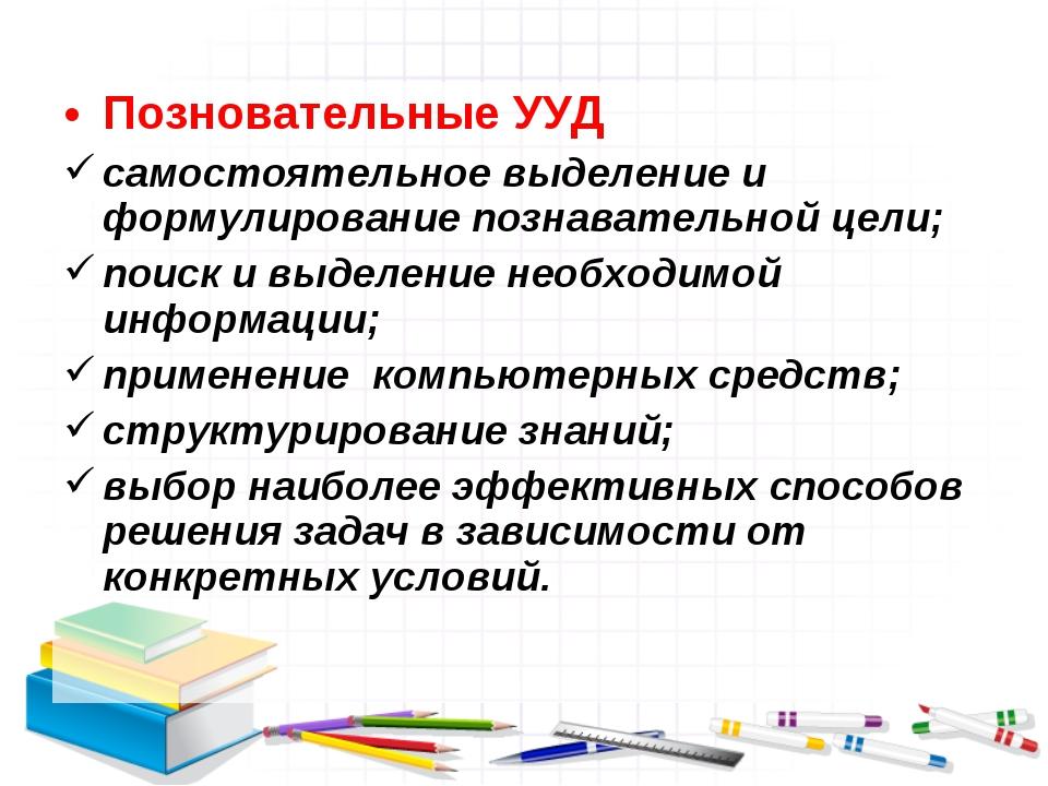 Позновательные УУД самостоятельное выделение и формулирование познавательной...