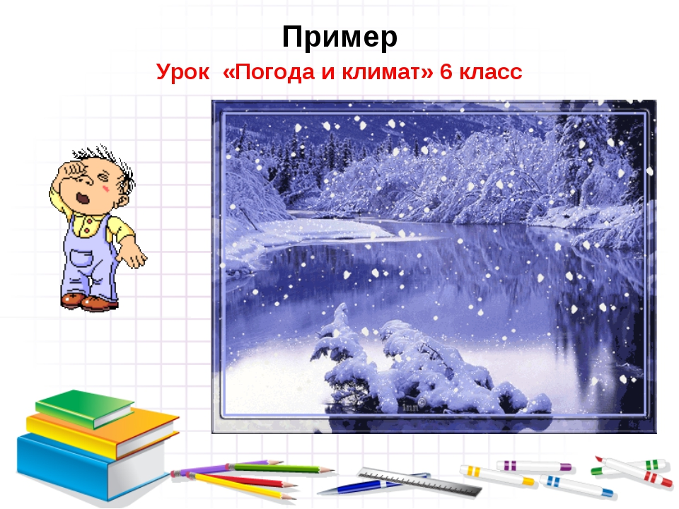 Пример Урок «Погода и климат» 6 класс