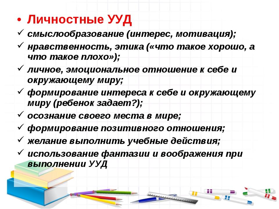Личностные УУД смыслообразование (интерес, мотивация); нравственность, этика...