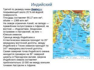 Третий по размеру океан Земли, покрывающий около 20% её водной поверхности.