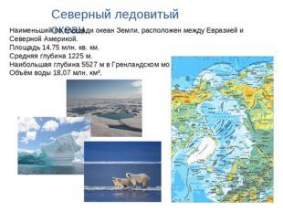 Северный ледовитый океан Наименьший по площади океан Земли, расположен между