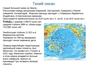 Тихий океан Самый большой океан на Земле. Расположен между материками Евразие