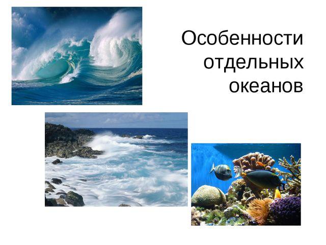 Особенности отдельных океанов
