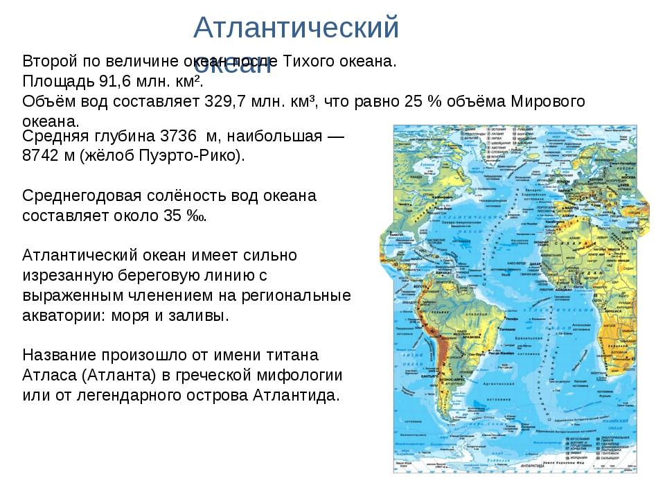 Средняя глубина 3736 м, наибольшая— 8742м (жёлоб Пуэрто-Рико). Среднегодов...