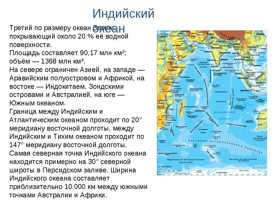 Третий по размеру океан Земли, покрывающий около 20% её водной поверхности....