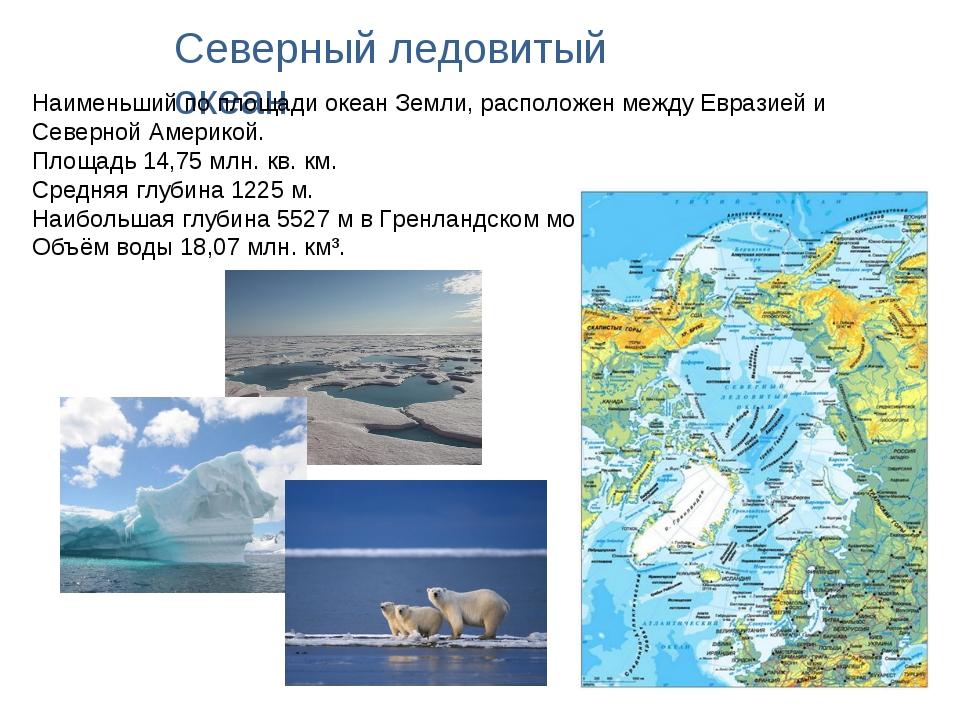 Северный ледовитый океан Наименьший по площади океан Земли, расположен между...