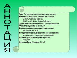 Тема: Типы взаимоотношений живых организмов Выполнила: Боярченко Виктория Ник
