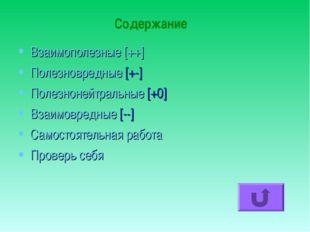 Взаимополезные [++] Полезновредные [+-] Полезнонейтральные [+0] Взаимовредны