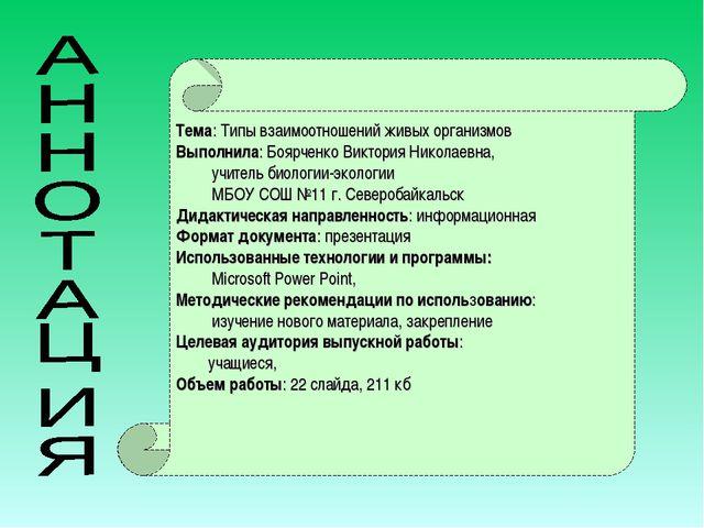 Тема: Типы взаимоотношений живых организмов Выполнила: Боярченко Виктория Ник...