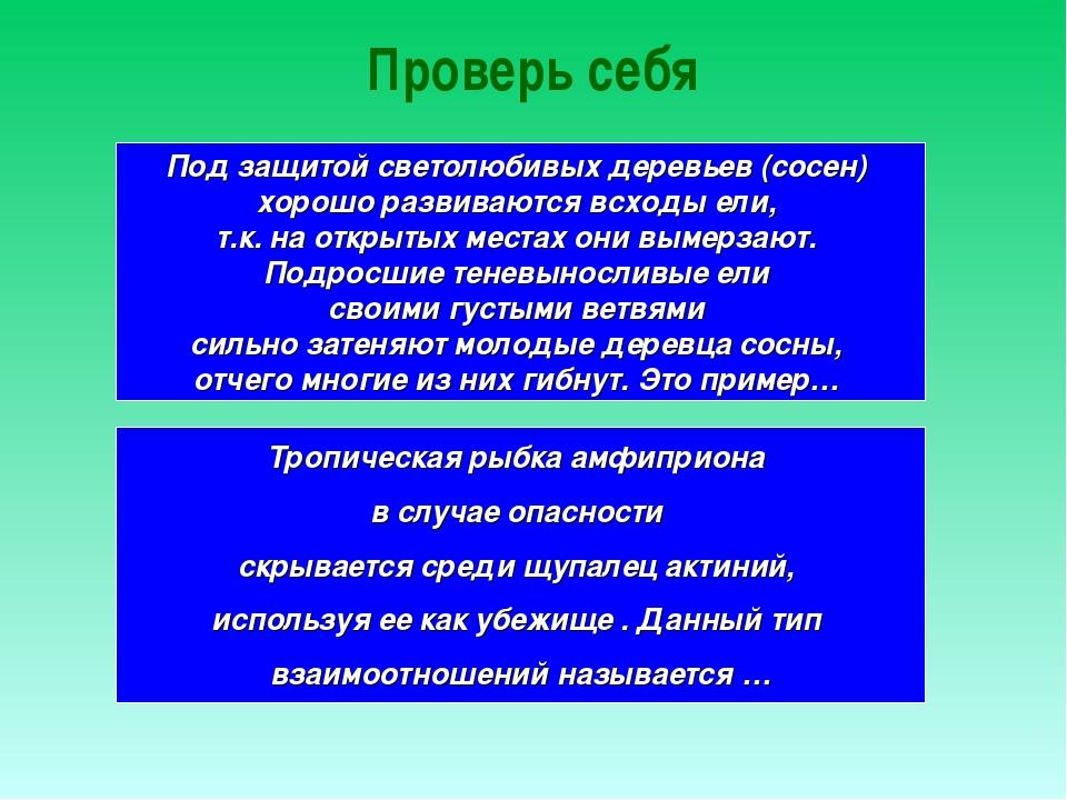 Проверь себя Конкуренции межвидовой Квартиранство Под защитой светолюбивых де...