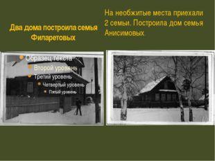 Два дома построила семья Филаретовых На необжитые места приехали 2 семьи. Пос