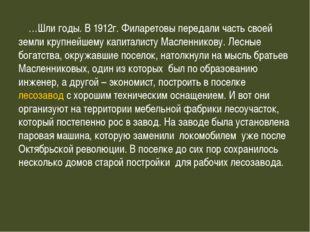 …Шли годы. В 1912г. Филаретовы передали часть своей земли крупнейшему капита