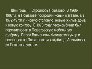 Шли годы… Строилось Пошатово. В 1966-1967г.г. в Пошатове построили новый маг