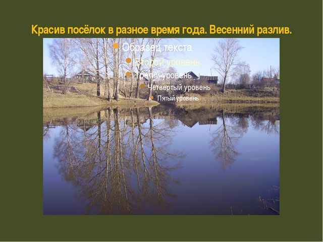 Красив посёлок в разное время года. Весенний разлив.