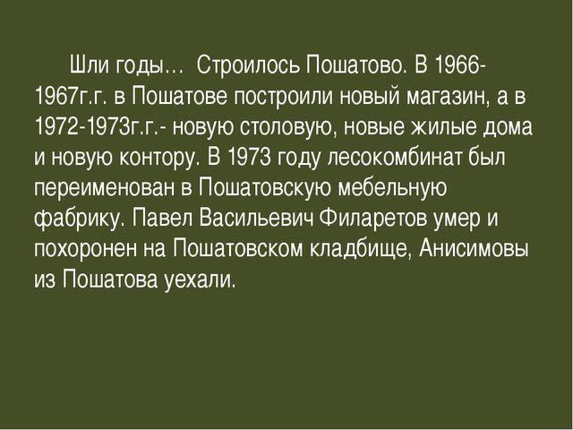 Шли годы… Строилось Пошатово. В 1966-1967г.г. в Пошатове построили новый маг...