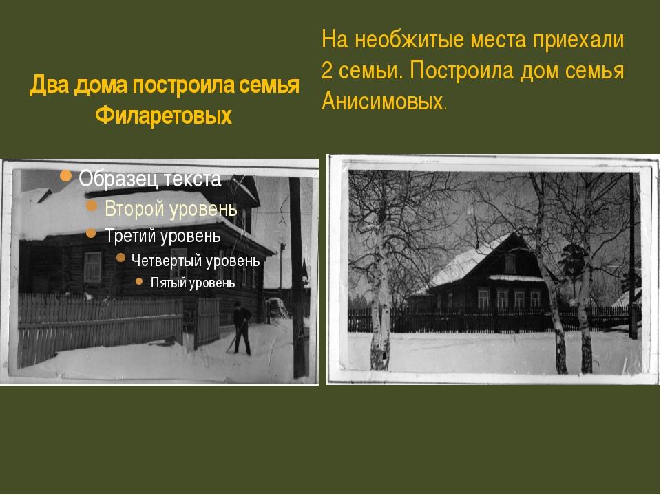 Два дома построила семья Филаретовых На необжитые места приехали 2 семьи. Пос...