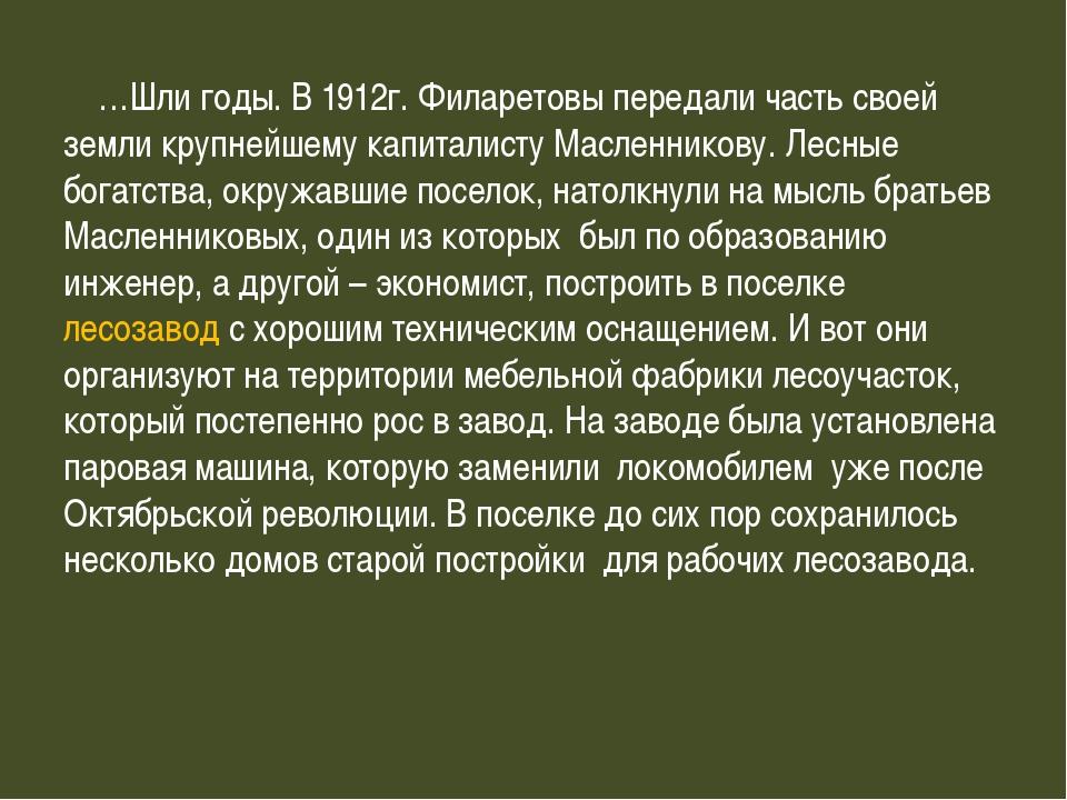 …Шли годы. В 1912г. Филаретовы передали часть своей земли крупнейшему капита...