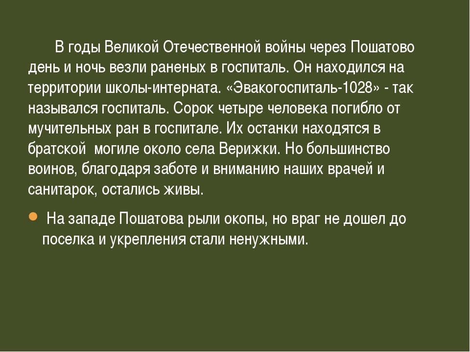 В годы Великой Отечественной войны через Пошатово день и ночь везли раненых...