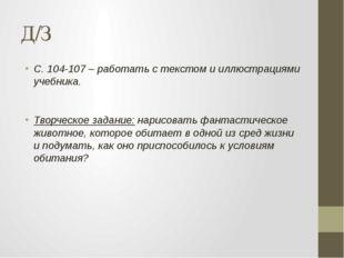 Д/З С. 104-107 – работать с текстом и иллюстрациями учебника. Творческое зад