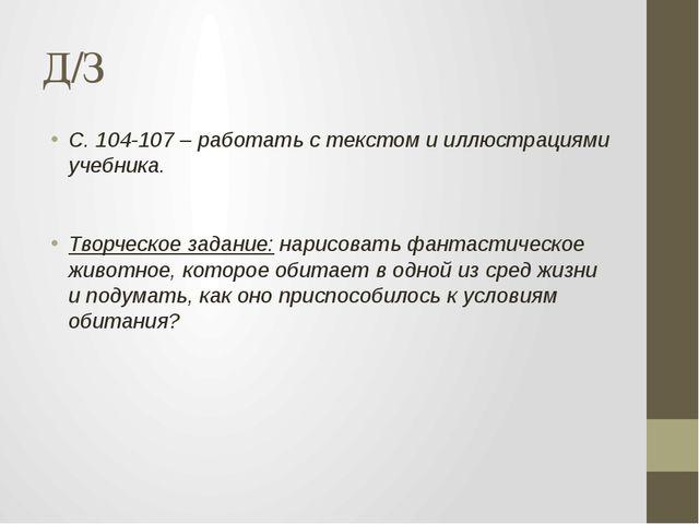 Д/З С. 104-107 – работать с текстом и иллюстрациями учебника. Творческое зад...