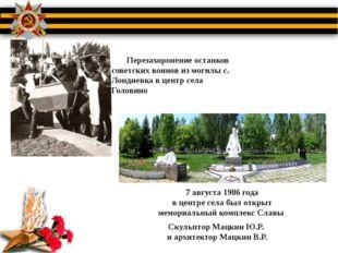 Перезахоронение останков советских воинов из могилы с. Лондиевка в центр сел