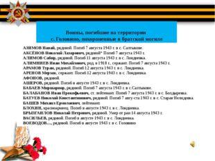 Воины, погибшие на территории с. Головино, похороненные в братской могиле