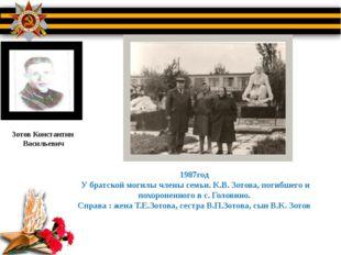 1987год У братской могилы члены семьи. К.В. Зотова, погибшего и похоронен