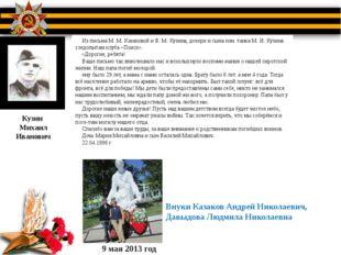 Внуки Казаков Андрей Николаевич, Давыдова Людмила Николаевна 9 мая 2013 г