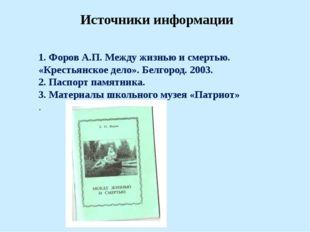 1. Форов А.П. Между жизнью и смертью. «Крестьянское дело». Белгород. 2003. 2