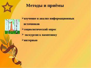 Методы и приёмы изучение и анализ информационных источников социологический о