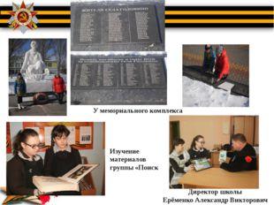 У мемориального комплекса Изучение материалов группы «Поиск Директор школ