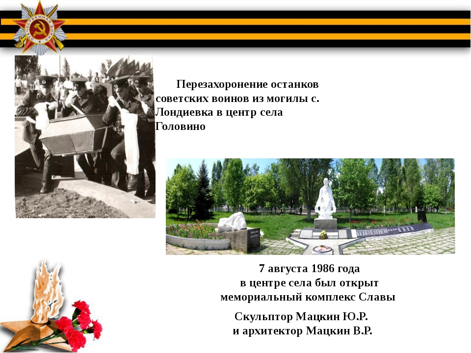 Перезахоронение останков советских воинов из могилы с. Лондиевка в центр сел...
