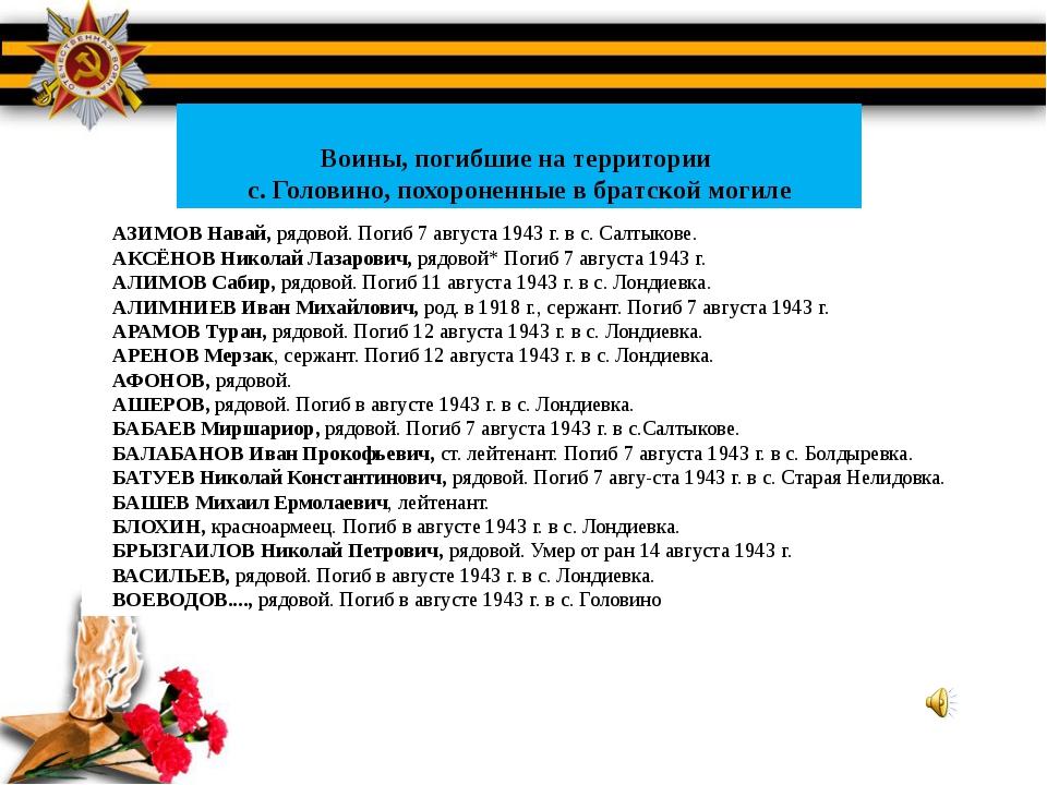 Воины, погибшие на территории с. Головино, похороненные в братской могиле...