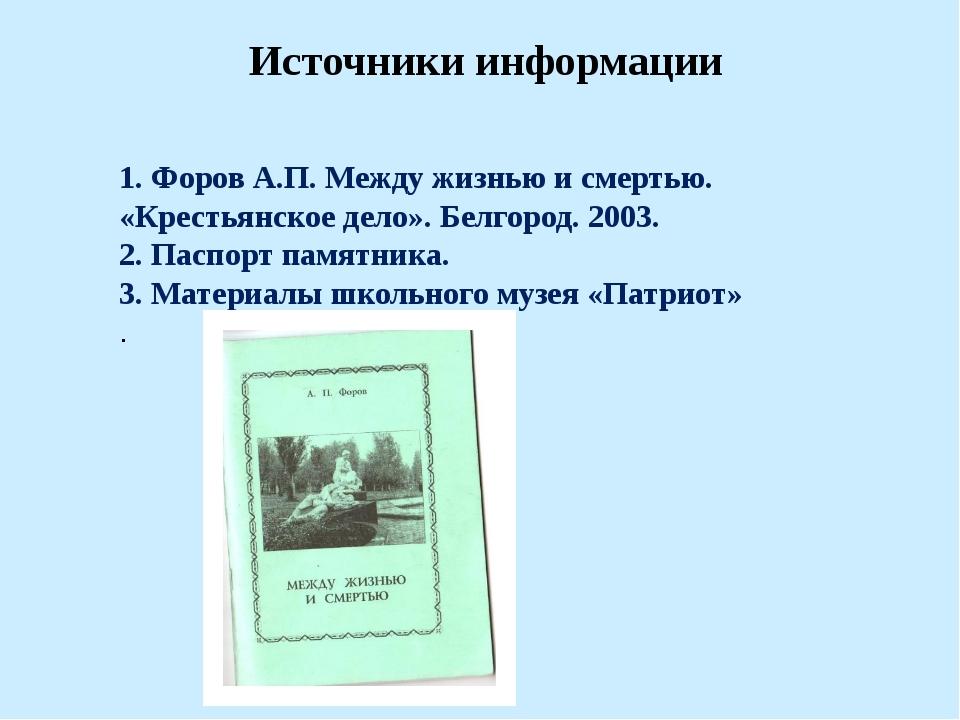 1. Форов А.П. Между жизнью и смертью. «Крестьянское дело». Белгород. 2003. 2...