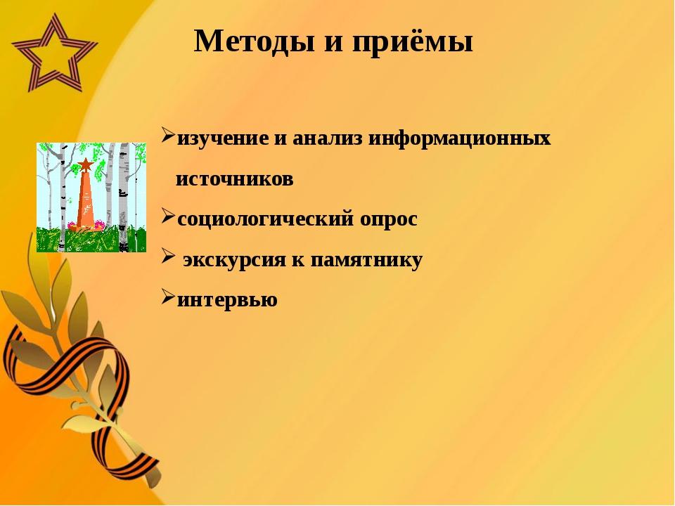 Методы и приёмы изучение и анализ информационных источников социологический о...