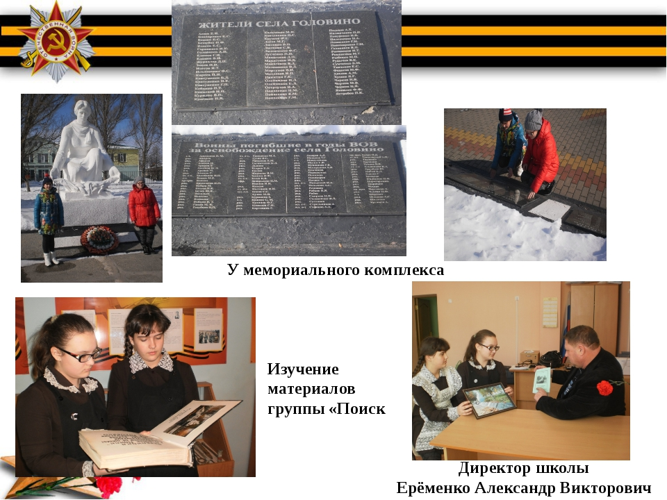 У мемориального комплекса Изучение материалов группы «Поиск Директор школ...