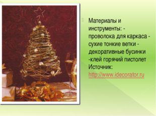 Материалы и инструменты: - проволока для каркаса - сухие тонкие ветки - декор