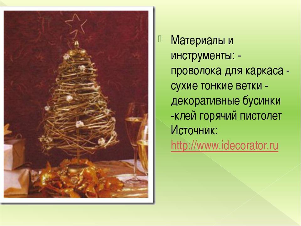 Материалы и инструменты: - проволока для каркаса - сухие тонкие ветки - декор...