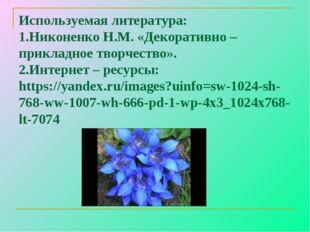 Используемая литература: 1.Никоненко Н.М. «Декоративно – прикладное творчеств